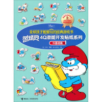 蓝精灵4Q潜能开发贴纸系列・IQ基础篇 9787544834308 接力出版社 [比] 贝约 著;接力出版社 编