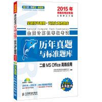 全国计算机等级考试历年真题与标准题库 二级MS Office高级应用 2015年无纸化考试专用