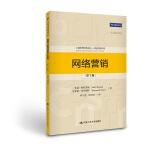 网络营销(第7版)(工商管理经典译丛・市场营销系列)