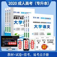 成人高考专升本教材2020哲学文学全套成考教材+真题:政治+英语+大学语文(套装共6册)