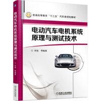 电动汽车电机系统原理与测试技术 宋强,张承宁;宋强张承宁 9787111533115