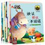 限时免邮费爱上优秀的自己全10册幼儿园中班大班儿童语言训练情商绘本3-4-5-6岁小孩子睡前故事启蒙早教图画书