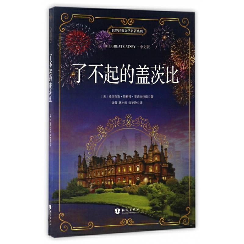 了不起的盖茨比(中文版)/世界经典文学名著系列