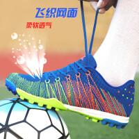 夏季透气足球鞋碎钉男女中小学生青年人造草地儿童足球训练鞋男童