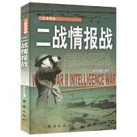 二战浪漫曲:二战情报站 9787512623422 团结出版 李乡状