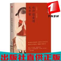 正版 也许这爱情太平常 陈麒凌 著情感言情小说 中信出版社