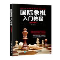 国际象棋入门教程(全彩图解版) 9787115465344 人民邮电出版社 【美】阿尔・劳伦斯(Al Lawrence