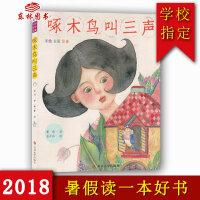 正版 啄木鸟叫三声 手绘全彩注音大字版 南京大学出版社 1~2年级小学生阅读 儿童文学绘本读物小学生课外阅读学校推荐读