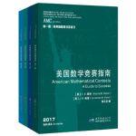 【新书店正版】美国数学竞赛指南(全四册),(美) H・B.莱特 (Harold B.Reiter),(美) J・M.凯