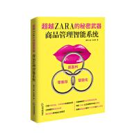 超越ZARA的秘密武器:商品管理智能系统【正版书籍,达额立减】