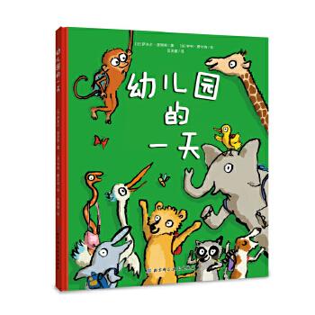 幼儿园的一天(充满童趣的幼儿园入学准备绘本,让动物宝宝们的幽默演绎帮助孩子轻松了解幼儿园。)
