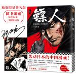 镖人(当当网专享签名本)(轰动日本的中国漫画!数量有限,先抢先得!)