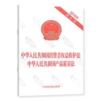 中华人民共和国产品质量法 中华人民共和国消费者权益保护法