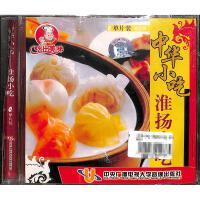 中华小吃-淮扬小吃(单片装)VCD( 货号:2000013440785)