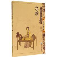 尔雅(1) 东南大学出版社