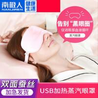 南极人蒸汽眼罩睡眠遮光热敷睡觉真丝usb加热充电护眼缓解眼疲劳