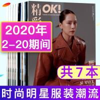 【共20本】OK!精彩杂志2019年4-7/13-30期 打包时尚女士潮流服饰穿搭过期刊杂志