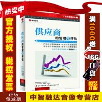 供应商的管理与评估 马晓峰(2DVD)视频讲座光盘影碟片