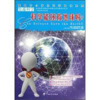 科学能拯救地球吗/美国中小学生科学阅读系列 正版 美国卡洛斯出版集团,小多(北京)文化传媒有限公 9787543564