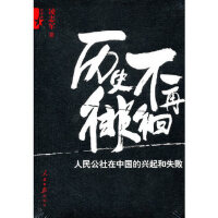 【新书店正版】历史不再徘徊―人民公社在中国的兴起和失败,凌志军著,人民日报出版社9787511503459