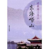 道教海上名山――东海崂山,高明见著,宗教文化出版社9787801239006