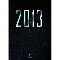 【新书店正版】2013(I)(玄色著),玄色,长江出版社9787549206506