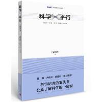 科学平行2017 9787504674678 王康友 中国科学技术出版社