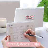 《无印 简系列》2020年韩国风格良品日历 创新小清新台历架定制年历计划本备注录 公司企业定制定做月历2021