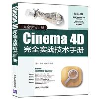 Cinema 4D完全实战技术手册 软件操作建模材质灯光摄像机技术详讲 渲染输出运动图形 CG设计影视动画制作教材书籍