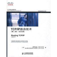 TCP/IP 路由技术(英文版)