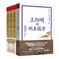 知行合一的心学智慧:王阳明大传+王阳明与明末儒学(套装共2册)