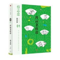 蔡志忠漫画古籍典藏系列:漫画菜根谭(第5辑・漫画中国经典)