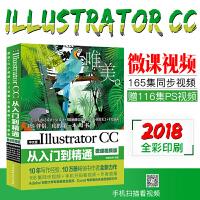 Illustrator CC从入门到精通PS伴侣(全彩印 高清视频版)