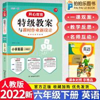特级教案六年级下册英语 人教PEP版教师教学备课用书