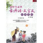 初中生必背古��~ 文言文:��史蹲x/七年� ��+1CD