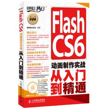 Flash CS6 动画制作实战从入门到精通