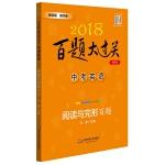 2018百题大过关.中考英语:阅读与完形百题(修订版)