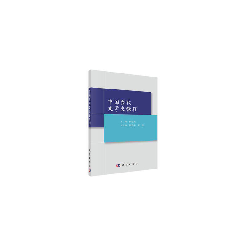 【按需印刷】-中国当代文学史教程按需印刷商品,发货时间20天,非质量问题不接受退换货。