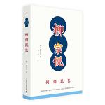 柳宗悦作品集:何谓民艺