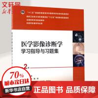 医学影像诊断学学习指导与习题集(第2版) 于春水,韩萍 主编