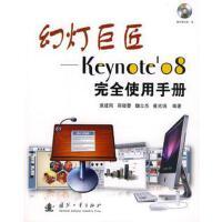 【二手旧书9成新】幻灯巨匠――Keynote'08使用手册 侯建刚 国防工业出版社 9787118056365