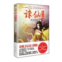 【旧书二手书8成新】诛仙-第二部-4 萧鼎 北京联合出版公司 9787550215238