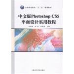 【旧书二手书8成新】中文版Photoshop CS5平面设计实用教程 刘雨瞳 彭泽 张俊霞 上海科