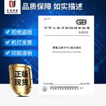 聚氯乙烯(pvc)防水卷材GB 12952-2011