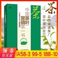 【赠送电子书】中国茶叶营销第一书 茶叶销售书籍 营销书籍 营销技巧 市场营销书籍 微信网络*营销书籍 营销心理学书籍 B