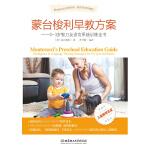 蒙台梭利早教方案――0-3岁智力及语言系统训练全书