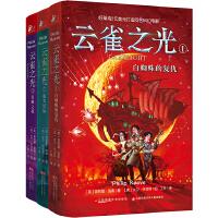 云雀之光(全3册)(风靡欧美的儿童科幻小说三部曲套装!)