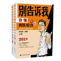 2019考研西医:吴在望 别告诉我你懂西医综合:讲义(上下册)