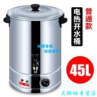 烧水桶 不锈钢开水桶器大容量烧水桶机保温汤桶电热水桶凉奶茶桶煮粥工地员工烧水用
