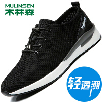 木林森男鞋休闲鞋夏季韩版男士运动鞋男跑步鞋子男潮鞋透气网鞋男